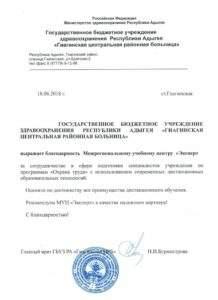 """Благодарственное письмо """"Газпром"""" Нальчик"""