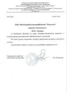 """Благодарственное письмо """"Мясокомбинат Коневской"""" Нальчик"""