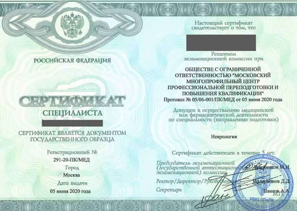Сертификат Неврология
